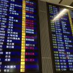 香港での乗り継ぎもこれで完璧!!なはず???